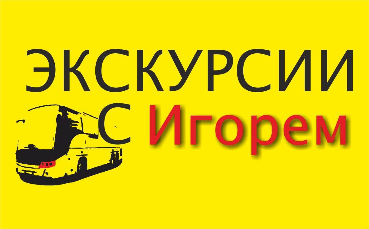 Тур. агентство ЭКСКУРСИИ С Игорем Карловы Вары