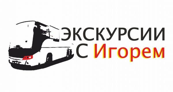 Туристическое агентство ЭКСКУРСИИ С Игорем