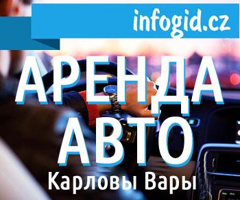 Прокат авто Карловы Вары